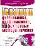 Гепатит С. Софосбувир, Велпатасвир Ростов-на-Дону