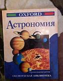 Книга астрономия Ростов-на-Дону