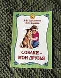 Собаки-мои друзья Москва