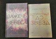 Книги Эмма Скотт Оренбург