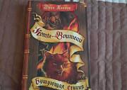 Книга Коты-Воители. Бушующая стихия Благовещенск
