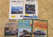 Книги по ремонту Volvo/Вольво Saab/Сааб Ярославль