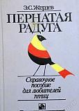 Жердев Э.С. «Пернатая радуга» Ярославль