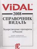 Медицинские справочники. 5 видов Ярославль