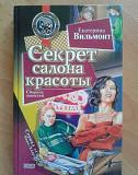 Секрет салона красоты Вильмонт Е. Детектив Брянск