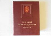 Советский энциклопедический словарь Волгоград