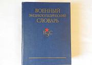 Военный энциклопедический словарь Волгоград