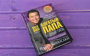 Книга «Богатый папа, бедный папа» Роберто Кийосаки Новосибирск