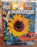 Большая энциклопедия для дошкольников Новосибирск