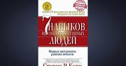 Книга «7 навыков высокоэффективных людей» Стивен К Новосибирск