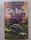 Гарри Поттер и Тайная комната Иркутск