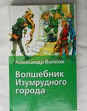 Александр Волков Волшебник Изумрудного города Калининград
