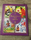 Книга со сказками Великий Новгород