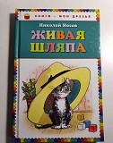 Н.Носов Живая шляпа и другие Самара