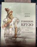Продам Робинзон Крузо издательства Нигма Владивосток