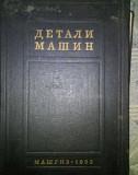 Книга Детали машин Омск