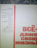 Книга Все- даже свою жизнь Омск
