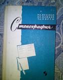Книга  Стенография Омск