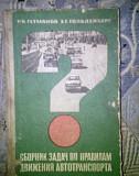 Сборник задач по правилам движения автотранспорта Омск