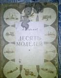 Книга Десять моделей Омск