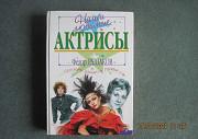 Книга Наши любимые актрисы Красноярск