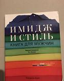 Стиль и имидж Архангельск
