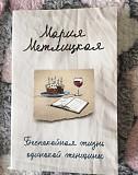 Мария Метлицкая «Беспокойная жизнь одинокой женщин Тверь