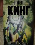 Ловец снов-стивен кинг Ульяновск