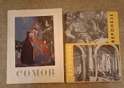 Книни об искусстве Омск