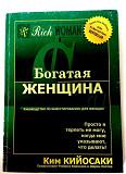 Ким Кийосаки Богатая Женщина Ростов-на-Дону
