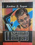 Книга Джеймс Д. Хоран, Нужный образ Петрозаводск