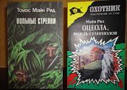 М. Рид «Вольные стрелки»,«Оцеола, вождь семинолов» Петрозаводск