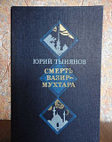 Книга. Юрий Тынянов. Смерть Вазир-Мухтара Петрозаводск