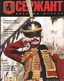 Военно-исторический журнал Сержант № 31,42-43,44 Барнаул
