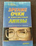 У. Цинн, Г. Соломон. Зрение, очки и контактные лин Казань