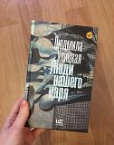 Книги: Ремарк, Улицкая, Зусак Великий Новгород