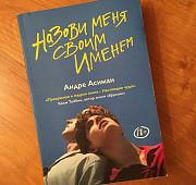 Книга Назови меня своим именем Андре Асиман Вологда