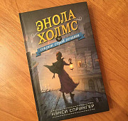 Книга Энола Холмс и Секрет старой печати Вологда