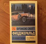 Книга Фрэнсис Скотт Фицджеральд Великий Гэтсби Вологда