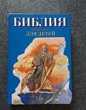 Библия для детей Волгоград