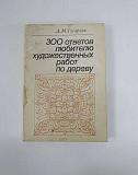 Книга 300 ответов любителю художественных работ п Омск