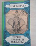Эдгар Берроуз - Тарзан (3 книги) Омск