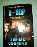 Книга я вор Волгоград