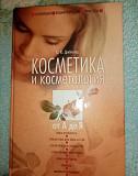 Книга косметика и косметология Волгоград