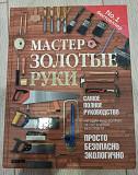 Книга Мастер золотые руки Тула
