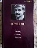 Книга. Сергей Есин. Романы и рассказы Курган