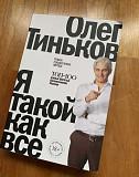 Книга Олег Тиньков «Я такой, как все» Ульяновск