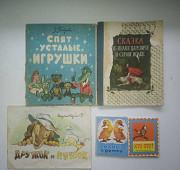 Детские книги времен СССР Ульяновск