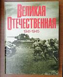 Книги о войне 1941-1945 гг Новосибирск