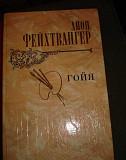 Лион Фейхтвангер Гойя Новосибирск